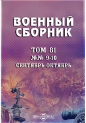 Военный сборник: журнал. 1871. Том 81, №№ 9-10, Сентябрь-октябрь