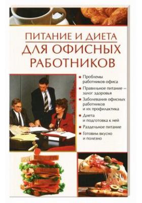 Питание и диета для офисных работников