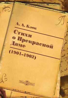 Стихи о Прекрасной Даме (1901–1902)