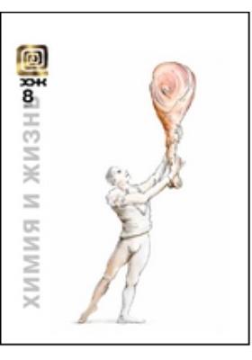 Химия и жизнь - XXI век: ежемесячный научно-популярный журнал. 2011. № 8