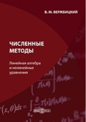 Численные методы. Линейная алгебра и нелинейные уравнения: учебное пособие