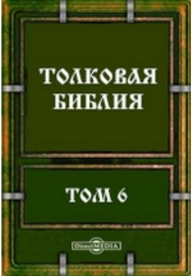 Толковая Библия. Т. 6