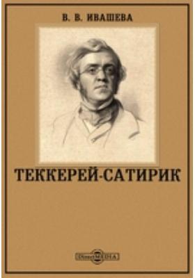 Теккерей-сатирик