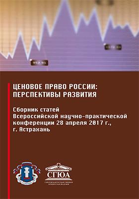 Ценовое право России: перспективы развития