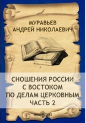 Сношения России с Востоком по делам церковным, Ч. 2