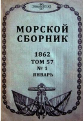 Морской сборник. 1862. Т. 57, № 1, Январь