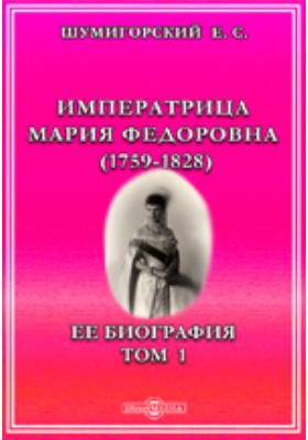 Императрица Мария Федоровна (1759-1828). Ее биография. Т. 1