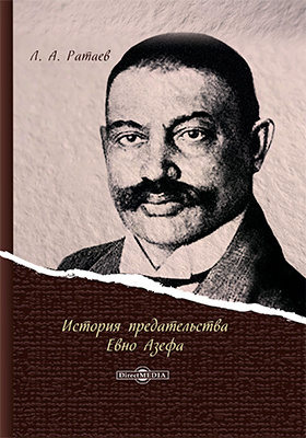 История предательства Евно Азефа