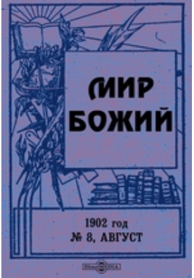Мир Божий год. 1902. № 8, Август