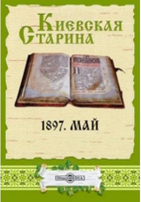 Киевская Старина: журнал. 1897. Май
