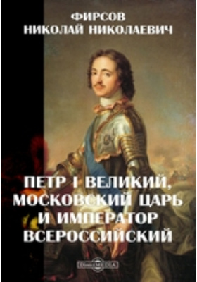 Петр I Великий, Московский царь и император Всероссийский