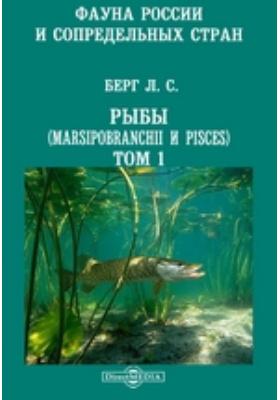 Фауна России и сопредельных стран. Рыбы (Marsipobranchii и Pisces). Т. 1