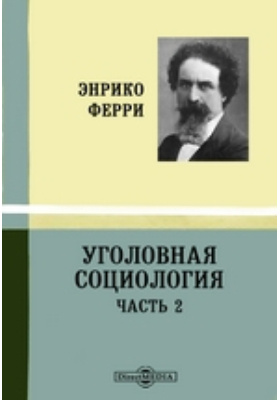 Уголовная социология, Ч. 2