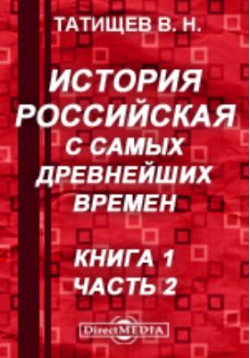 История Российская с самых древнейших времен. Кн. 1, Ч. 2