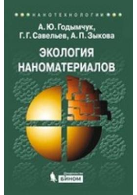 Экология наноматериалов: учебное пособие