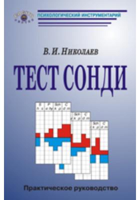 Тест Сонди: практическое руководство