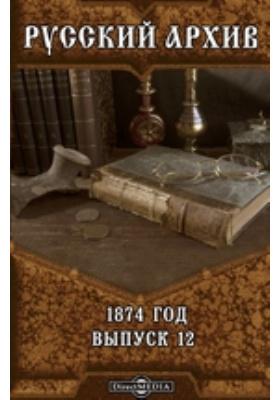 Русский архив: журнал. 1874. Вып. 12