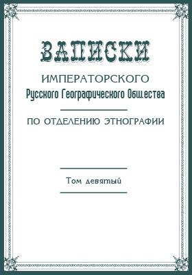 Записки Императорского Русского географического общества по отделению этнографии. 1882. Т. 9