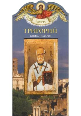 Григорий : Книга-подарок