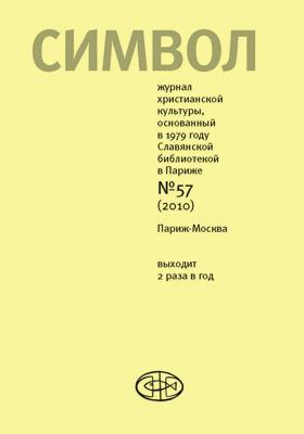 Символ: журнал христианской культуры. 2010. № 57