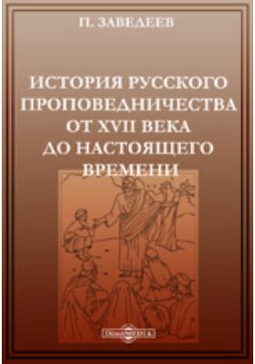 История русского проповедничества от XVII века до настоящего времени