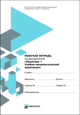 Рабочая тетрадь по дисциплине «Практика — Учебно-технологический практикум»: пособие