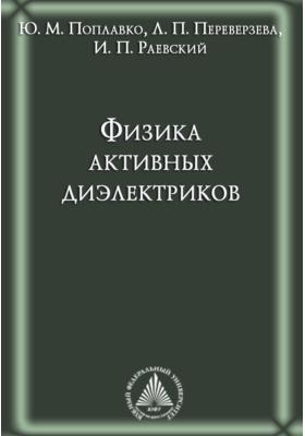Физика активных диэлектриков: учебное пособие