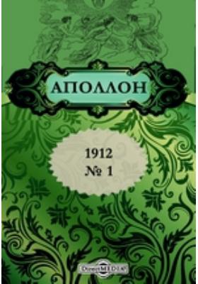 Аполлон. 1912. № 1
