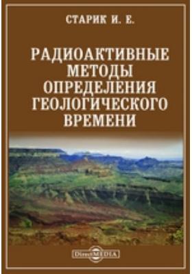 Радиоактивные методы определения геологического времени