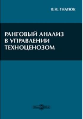 Ранговый анализ в управлении техноценозом: пособие