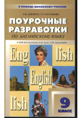 Поурочные разработки по английскому языку к УМК В.П. Кузовлева, Н.М. Лапа, Э.Ш. Перегудовой и др. «Английский язык»: 9 класс