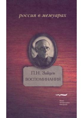 Воспоминания. Последние десять лет жизни Андрея Белого. Литературные встречи