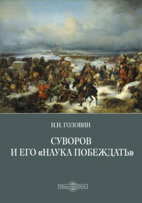 Суворов и его «Наука побеждать»