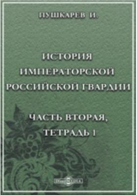 История Императорской Российской гвардии