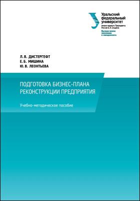 Подготовка бизнес-плана реконструкции предприятия: учебно-методическое пособие