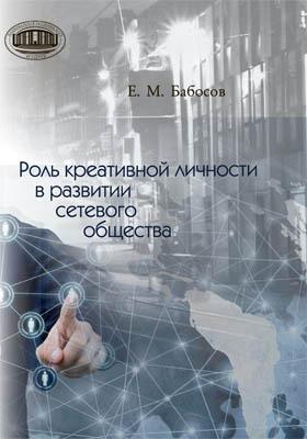 Роль креативной личности в развитии сетевого общества: монография