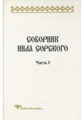 Соборник Нила Сорского. Часть I