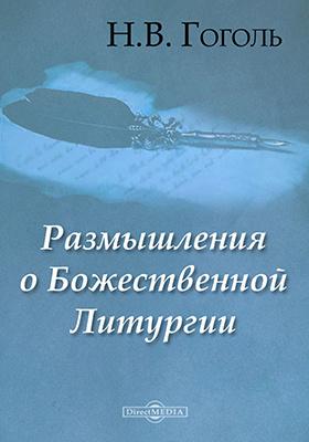 Размышления о Божественной Литургии