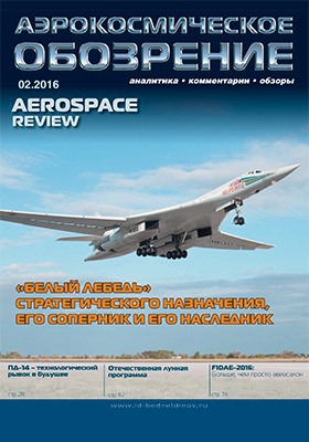 Аэрокосмическое обозрение : аналитика, комментарии, обзоры. 2016. № 2(81)