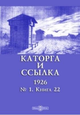 Каторга и ссылка. № 1, Кн. 22