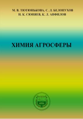 Химия агросферы: учебное пособие