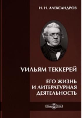 Уильям Теккерей. Его жизнь и литературная деятельность