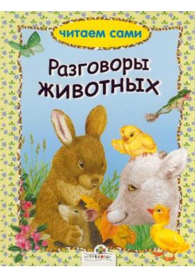 Разговоры животных : Читаем сами