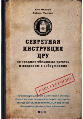 Cекретная инструкция ЦРУ по технике обманных трюков и введению в заблуждение = The Official CIA Manual of Trickery and Deception : 5-е издание