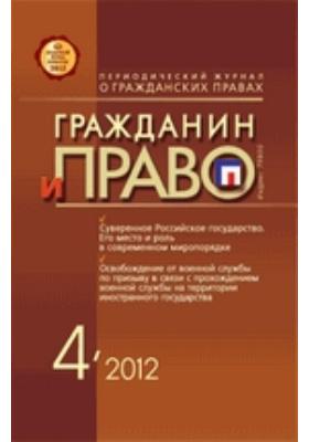 Гражданин и право. 2012. № 4