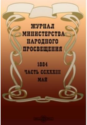 Журнал Министерства Народного Просвещения: журнал. 1884. Май, Ч. 233