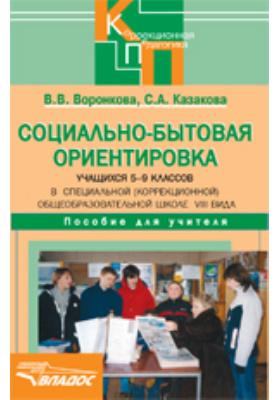 Социально-бытовая ориентировка учащихся 5–9 классов в специальной (коррекционной) общеобразовательной школе VIII вида: пособие для учителя