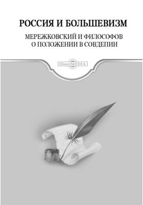 [Россия и большевизм]. Мережковский и Философов о положении в совдепии...