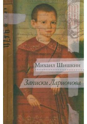 Записки Ларионова : Роман