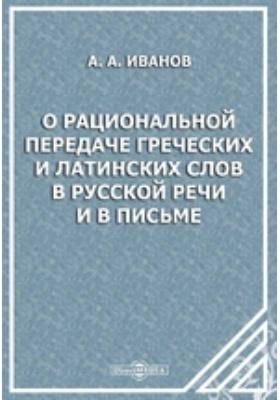 О рациональной передаче греческих и латинских слов в русской речи и в письме